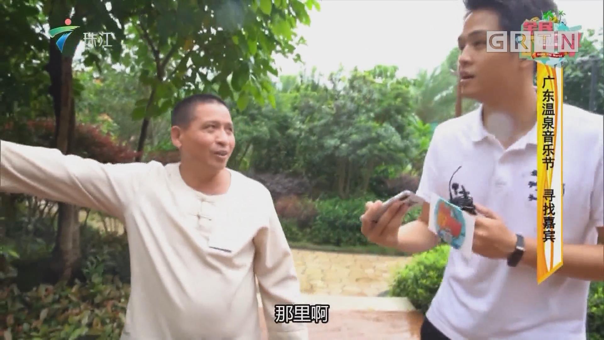 [HD][2019-06-14]全民叹世界:广东温泉音乐节 寻找嘉宾