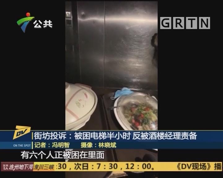 街坊投诉:被困电梯半小时 反被酒楼经理责备