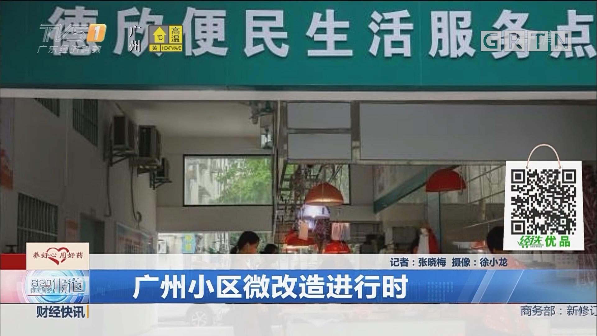 广州小区微改造进行时