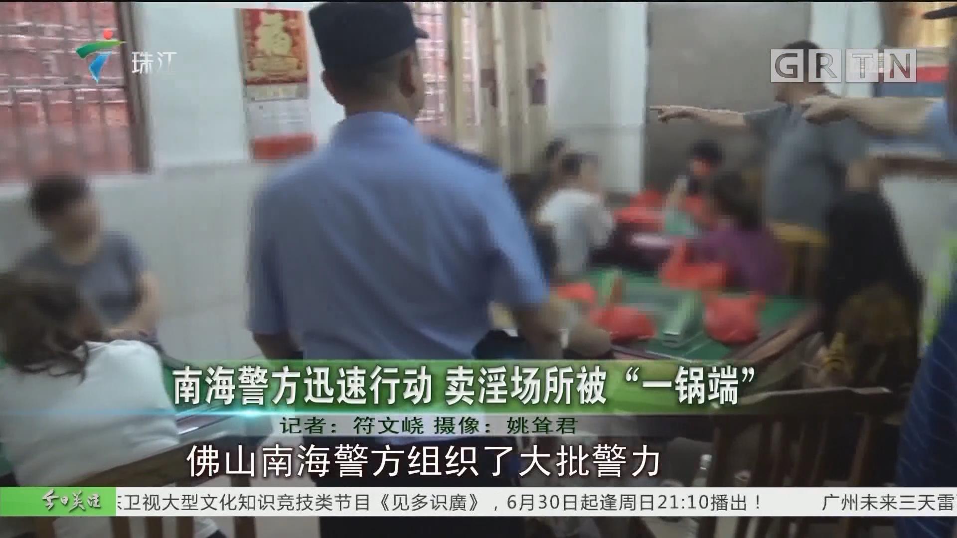 """南海警方迅速行动 卖淫场所被""""一锅端"""""""