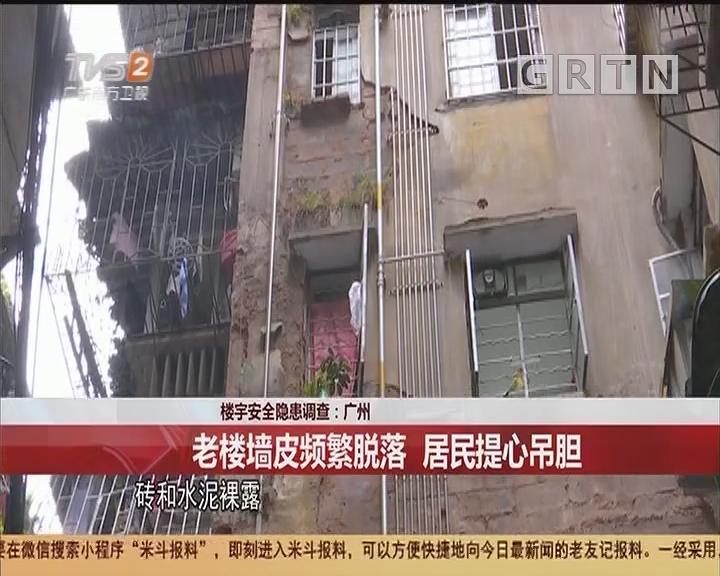 楼宇安全隐患调查:广州 老楼墙皮频繁脱落 居民提心吊胆