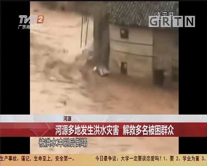 河源:河源多地发生洪水灾害 解救多名被困群众