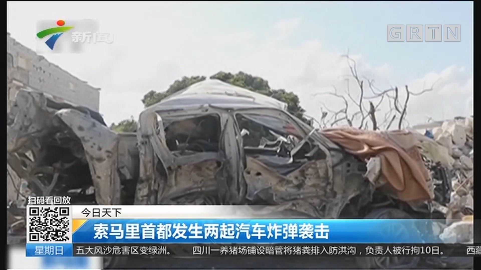 索马里首都发生两起汽车炸弹袭击