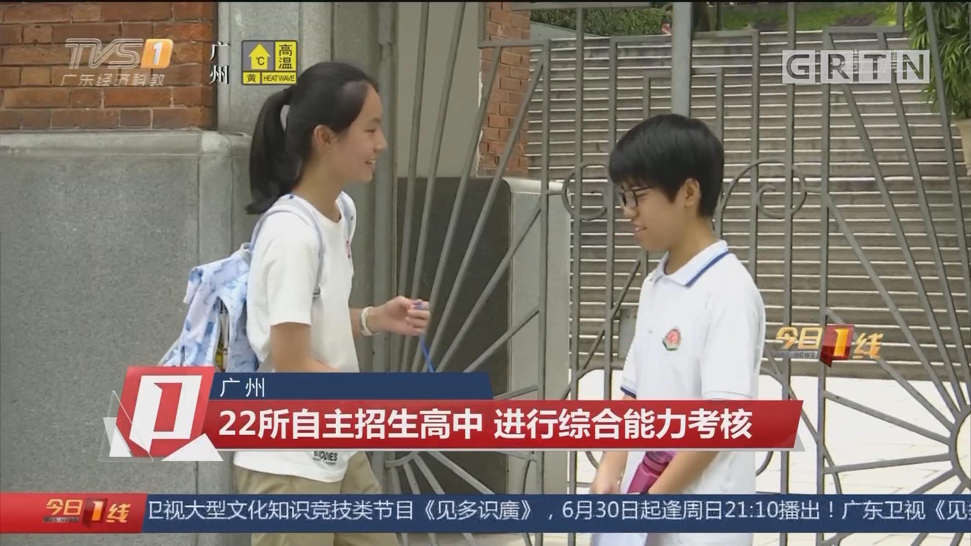广州:22所自主招生高中 进行综合能力考核