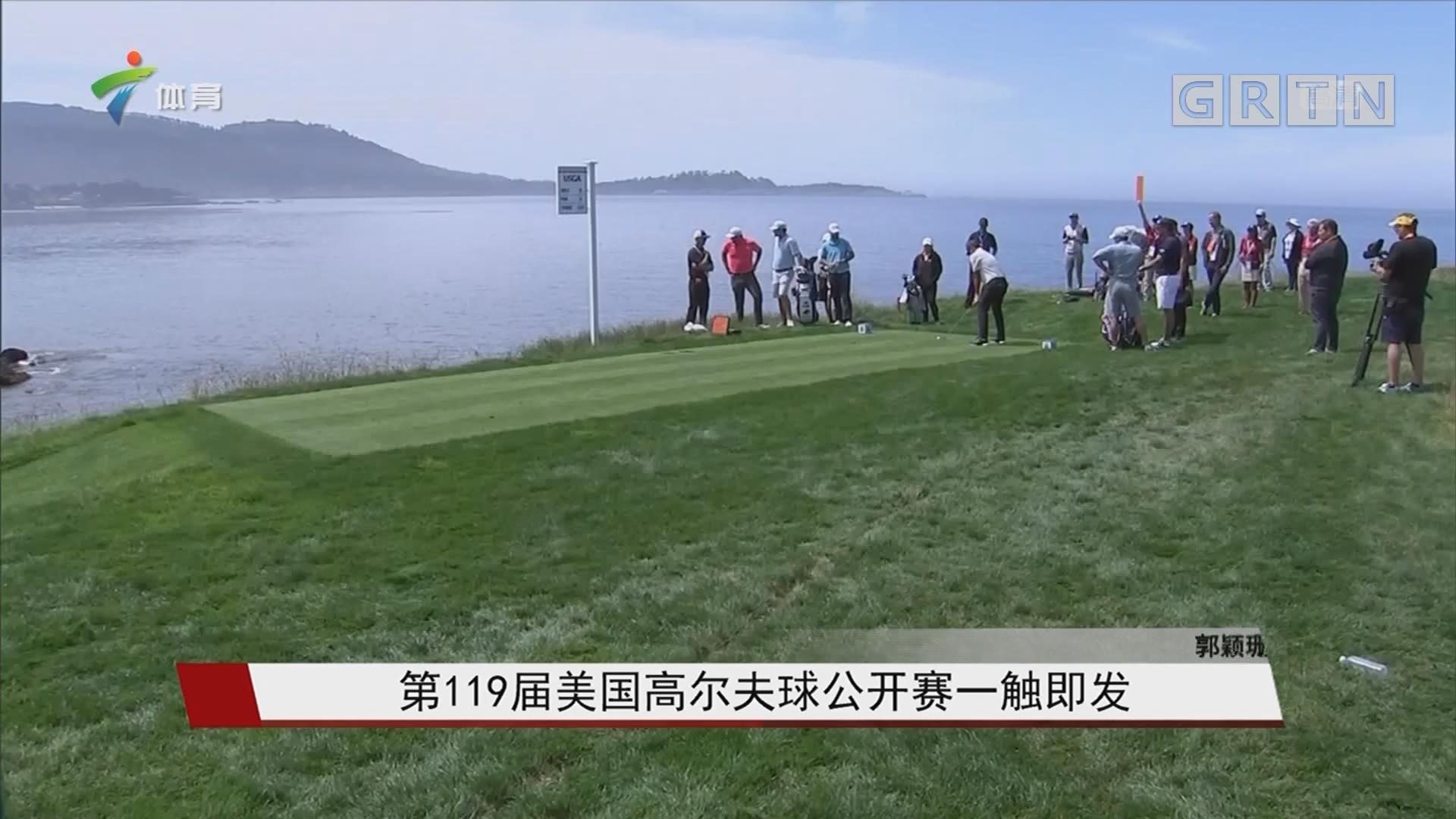 第119届美国高尔夫球公开赛一触即发