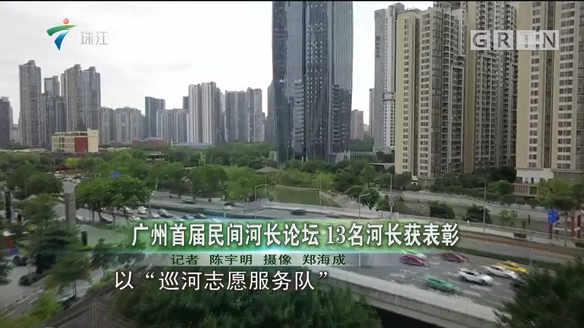 广州首届民间河长论坛 13名河长获表彰