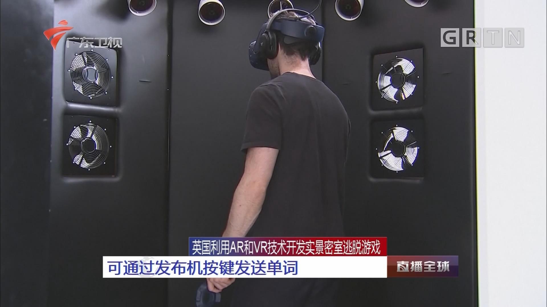英国利用AR和VR技术开发实景密室逃脱游戏:可通过发布机按键发送单词