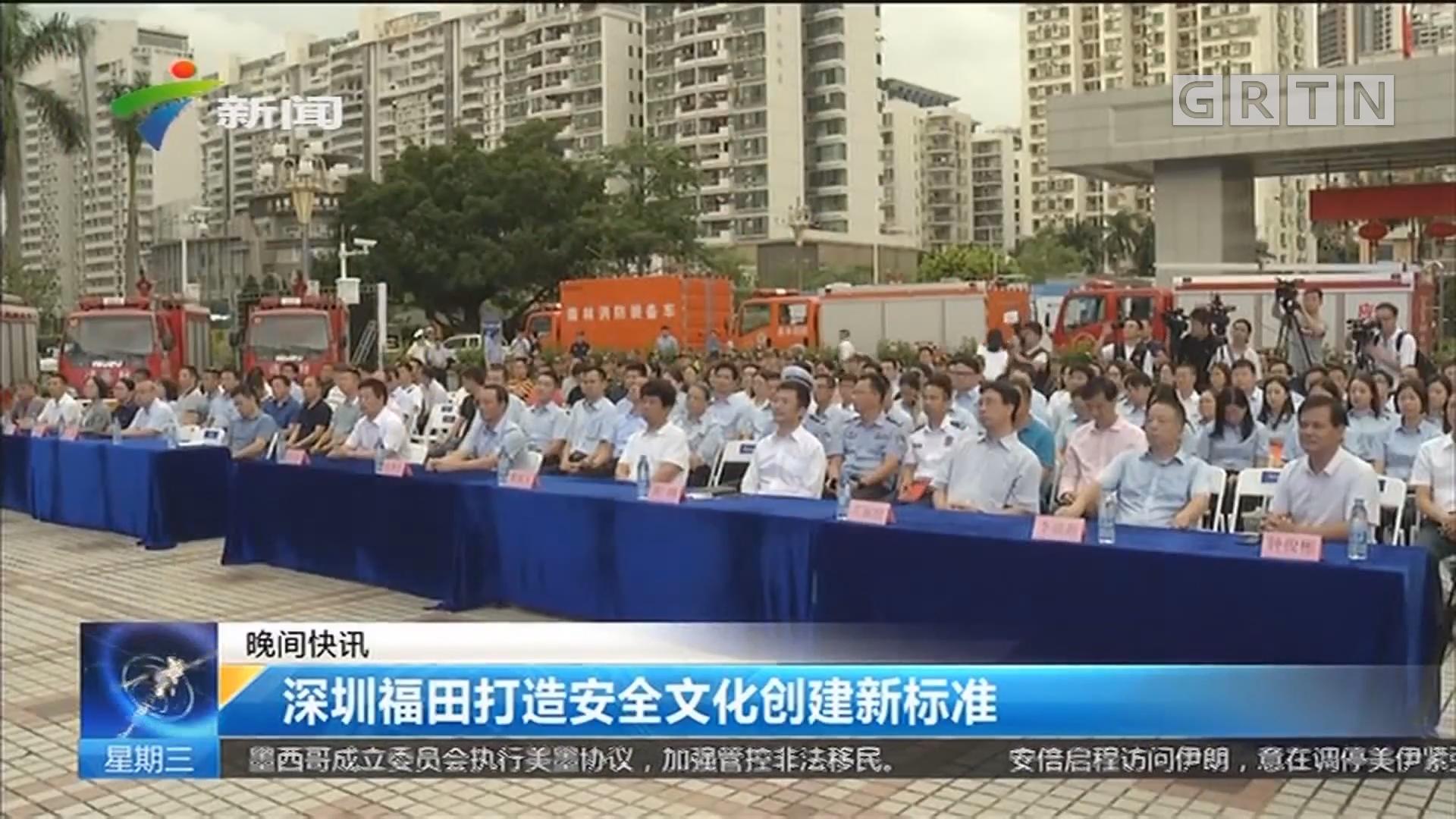 深圳福田打造安全文化创建新标准