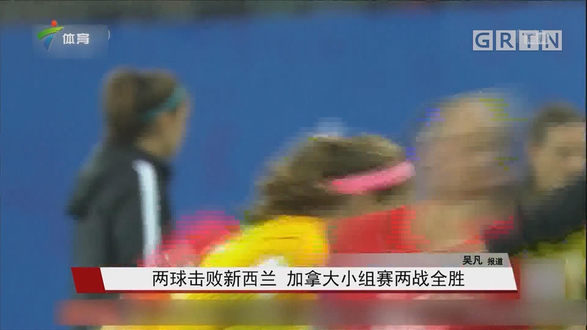 两球击败新西兰 加拿大小组赛两战全胜