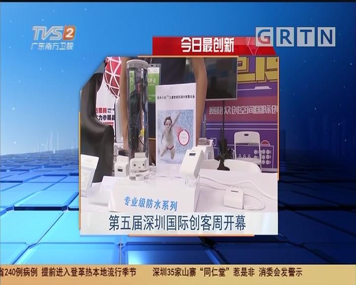 今日最创新:第五届深圳国际创客周开幕