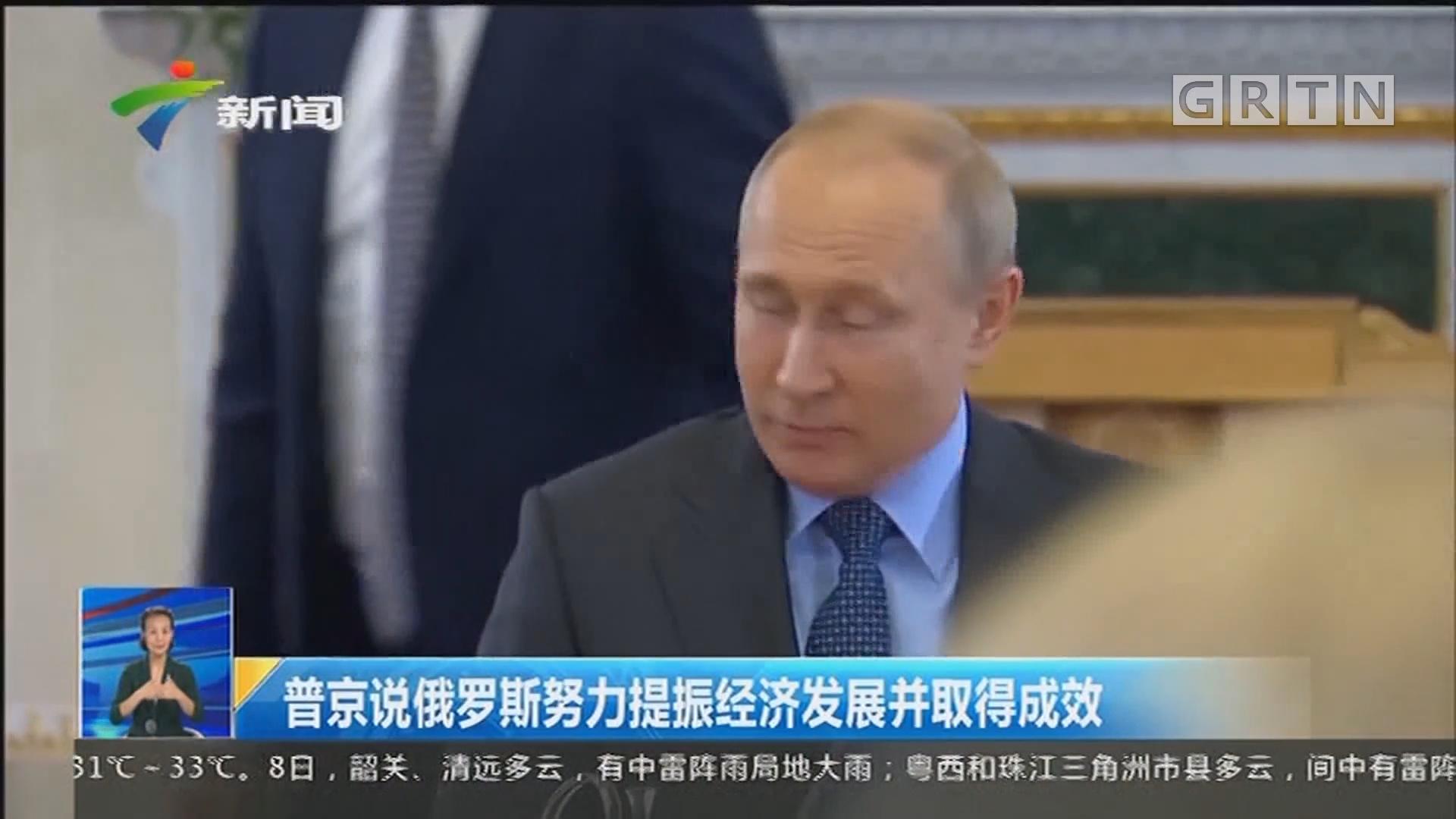 普京说俄罗斯努力提振经济发展并取得成效