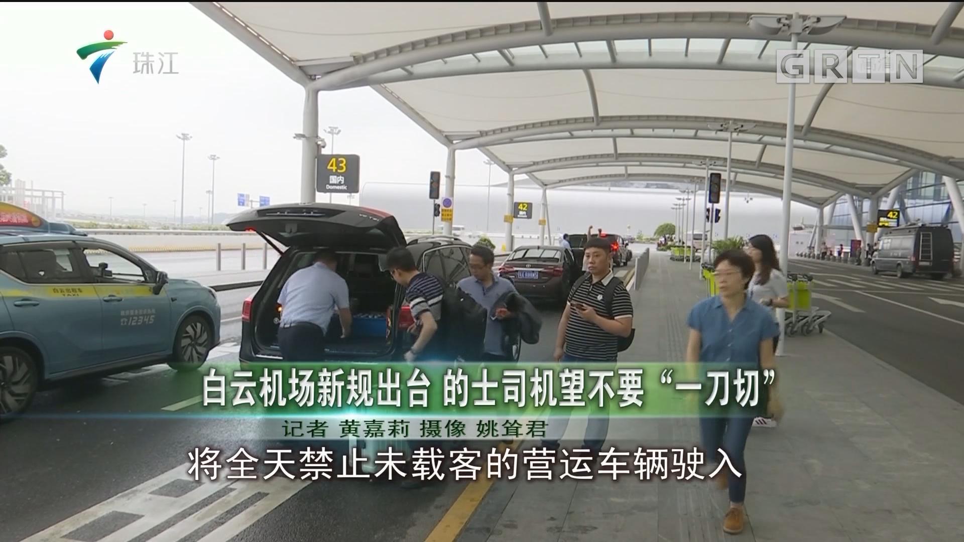 """白云机场新规出台 的士司机望不要""""一刀切"""""""