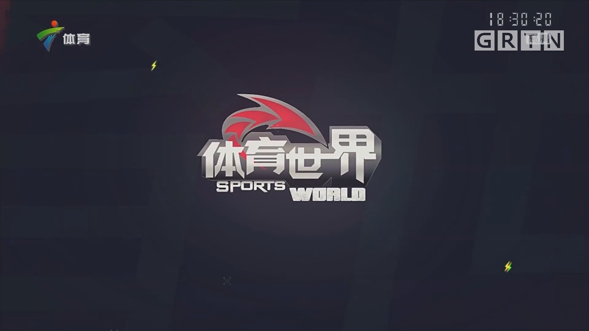[HD][2019-06-10]体育世界:2019岭南武术文化周顺利落下帷幕