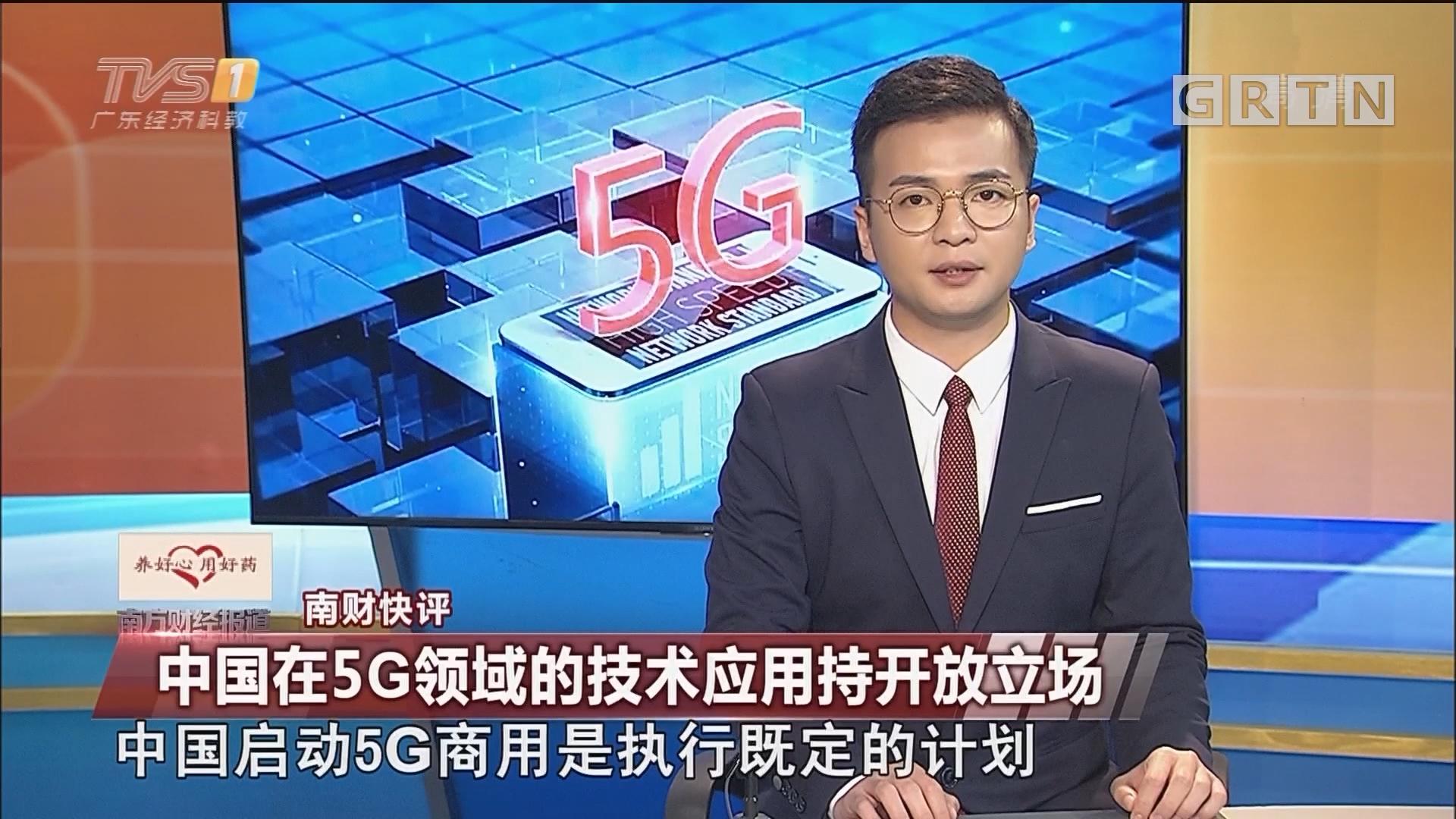 南财快评:中国在5G领域的技术应用持开放立场