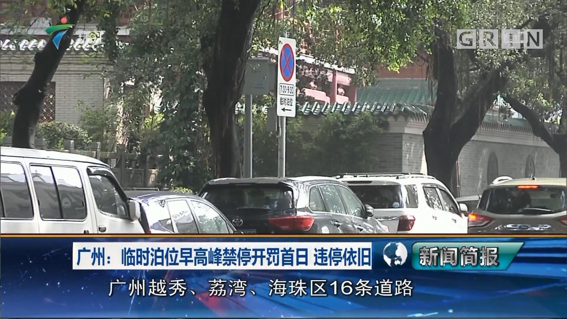 广州:临时泊位早高峰禁停开罚首日 违停依旧