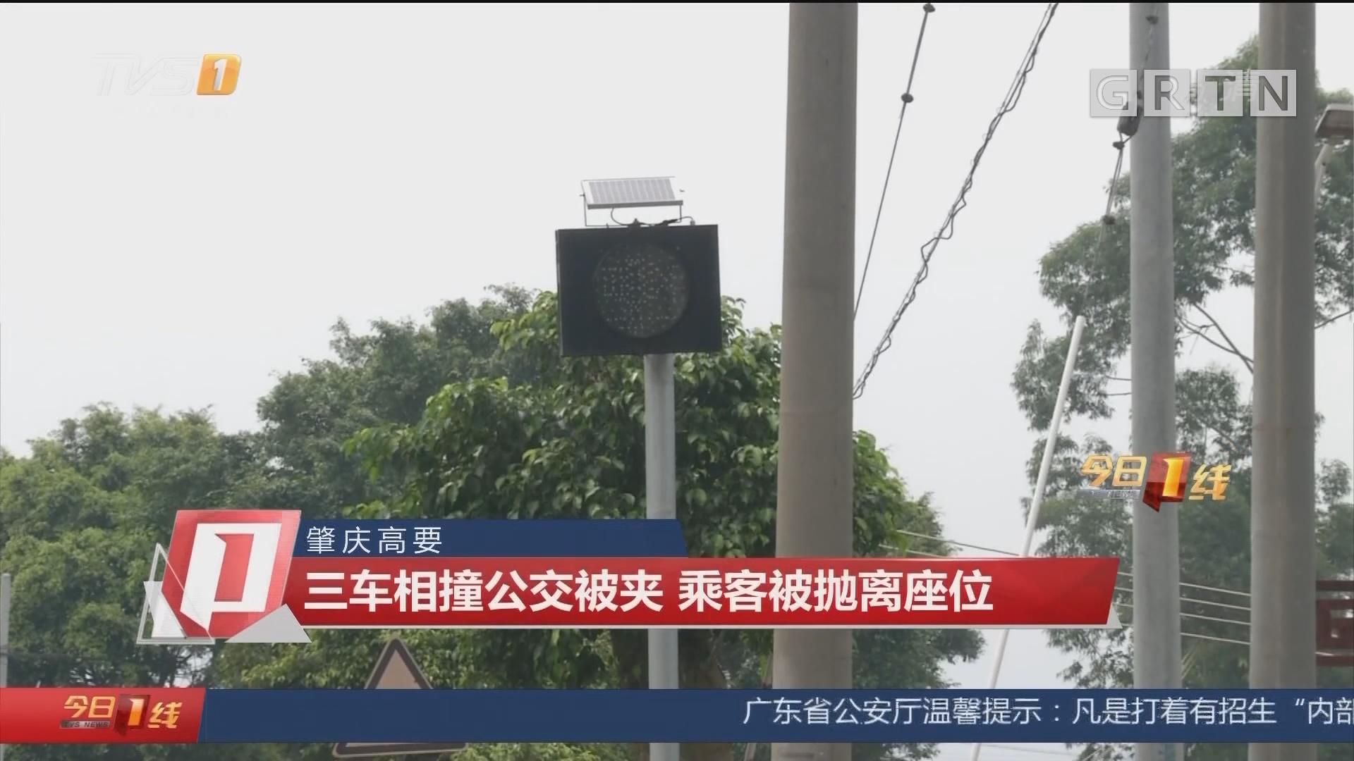肇庆高要:三车相撞公交被夹 乘客被抛离座位