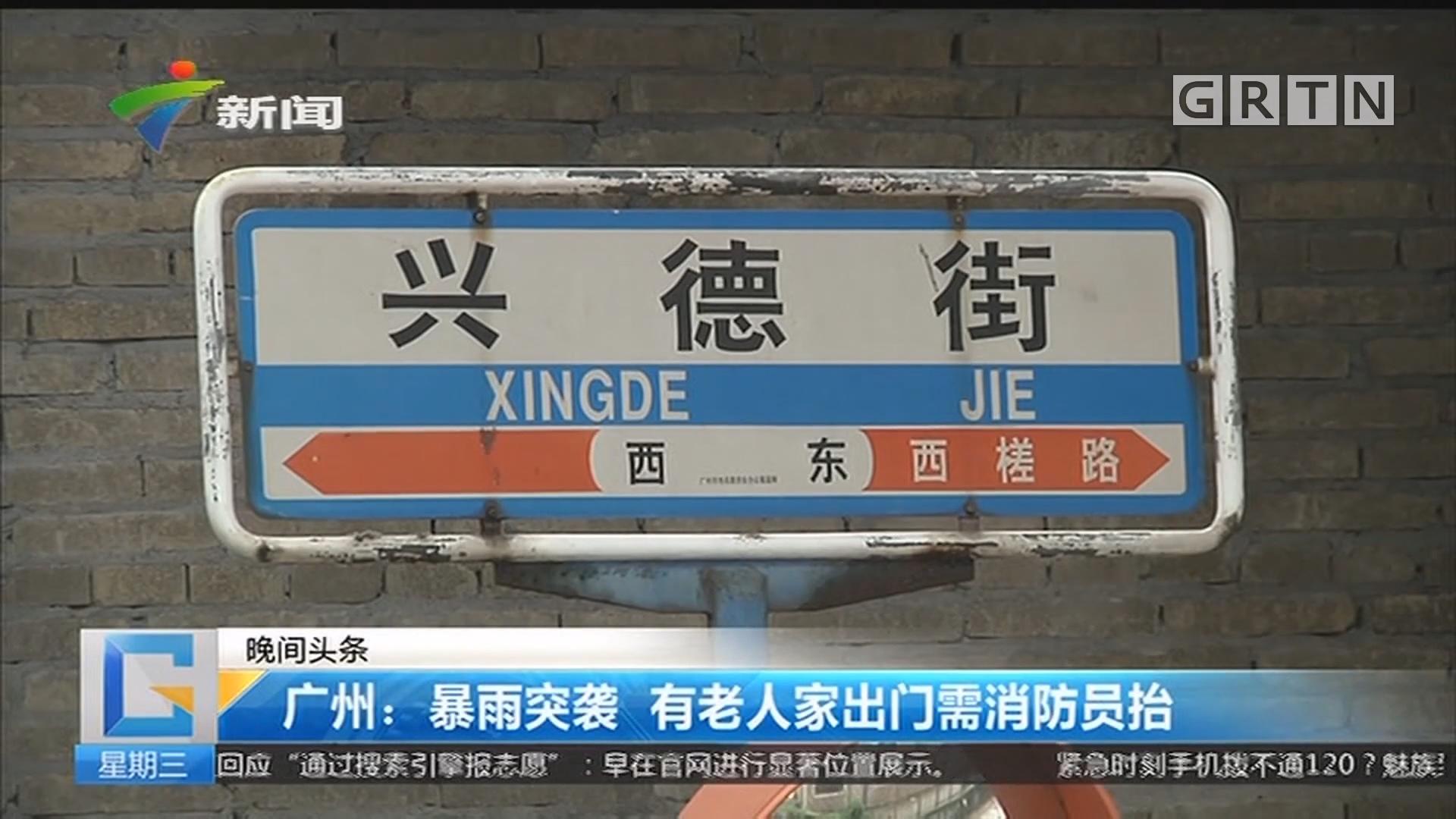 广州:暴雨突袭 有老人家出门需消防员抬