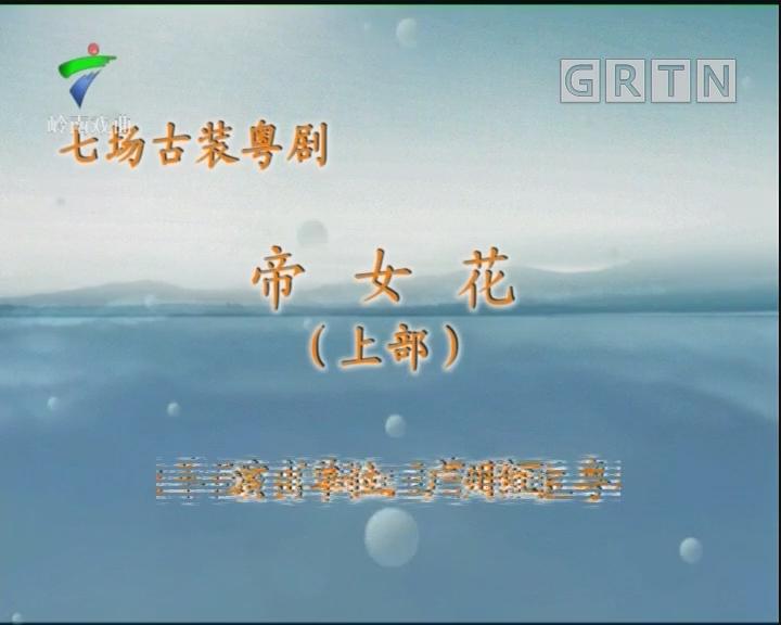 [2019-06-24]剧场连线:粤剧 帝女花(上部)