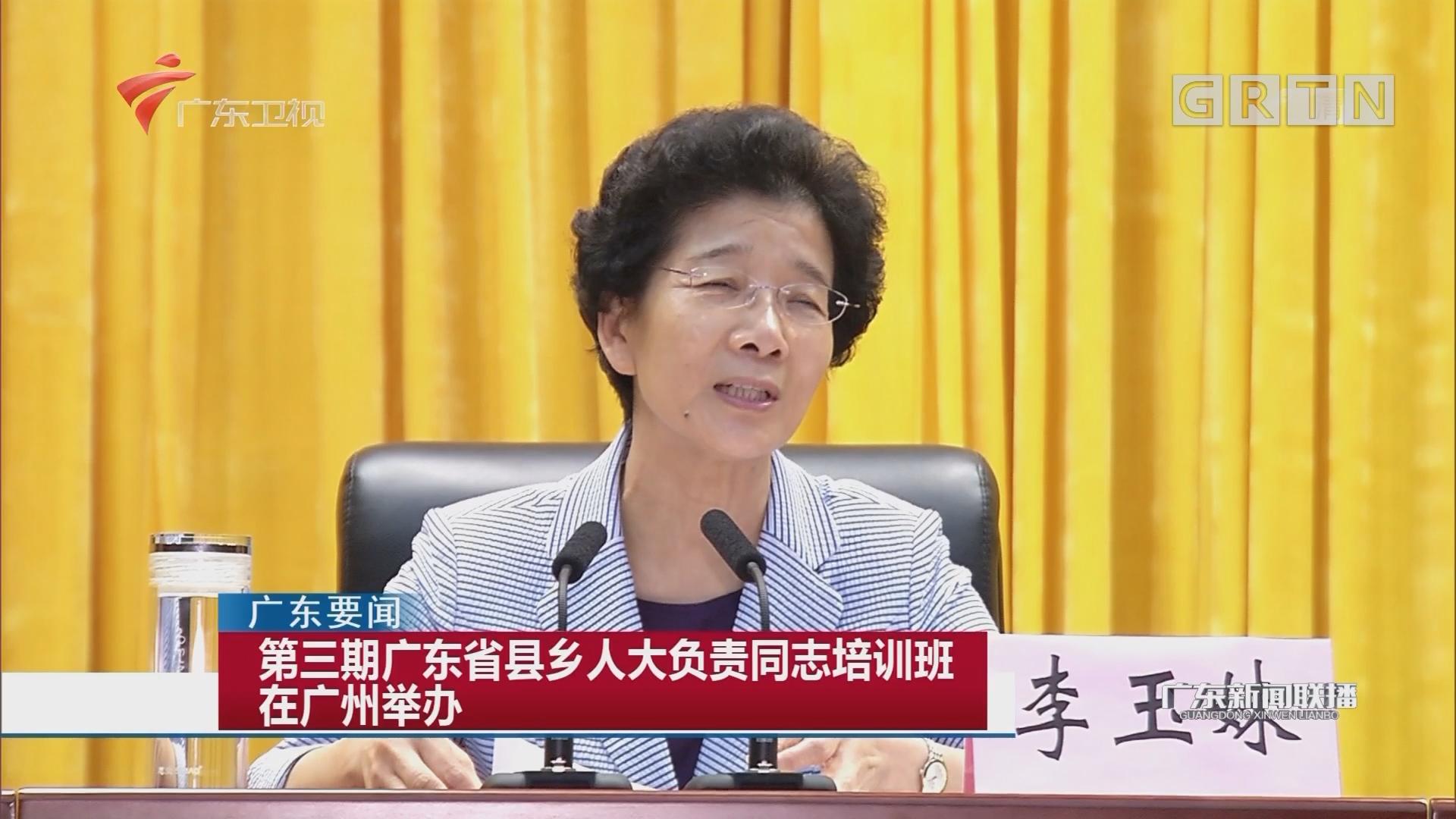 第三期广东省县乡人大负责同志培训班在广州举办