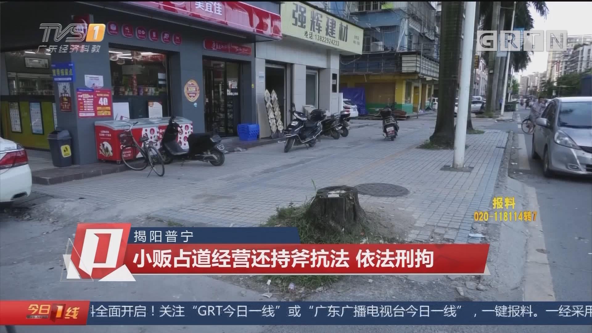 揭阳普宁:小贩占道经营还持斧抗法 依法刑拘