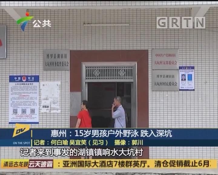 惠州:15岁男孩户外野泳 跌入深坑