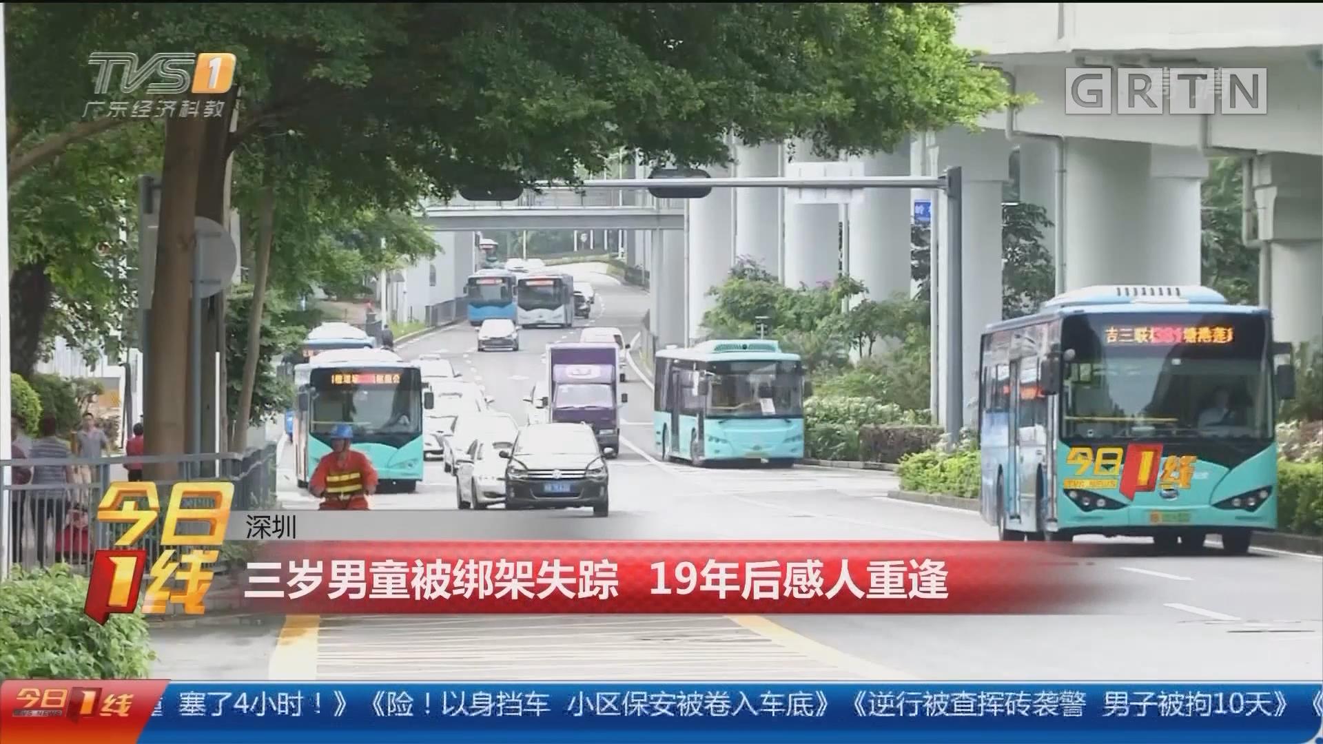 深圳:三岁男童被绑架失踪 19年后感人重逢