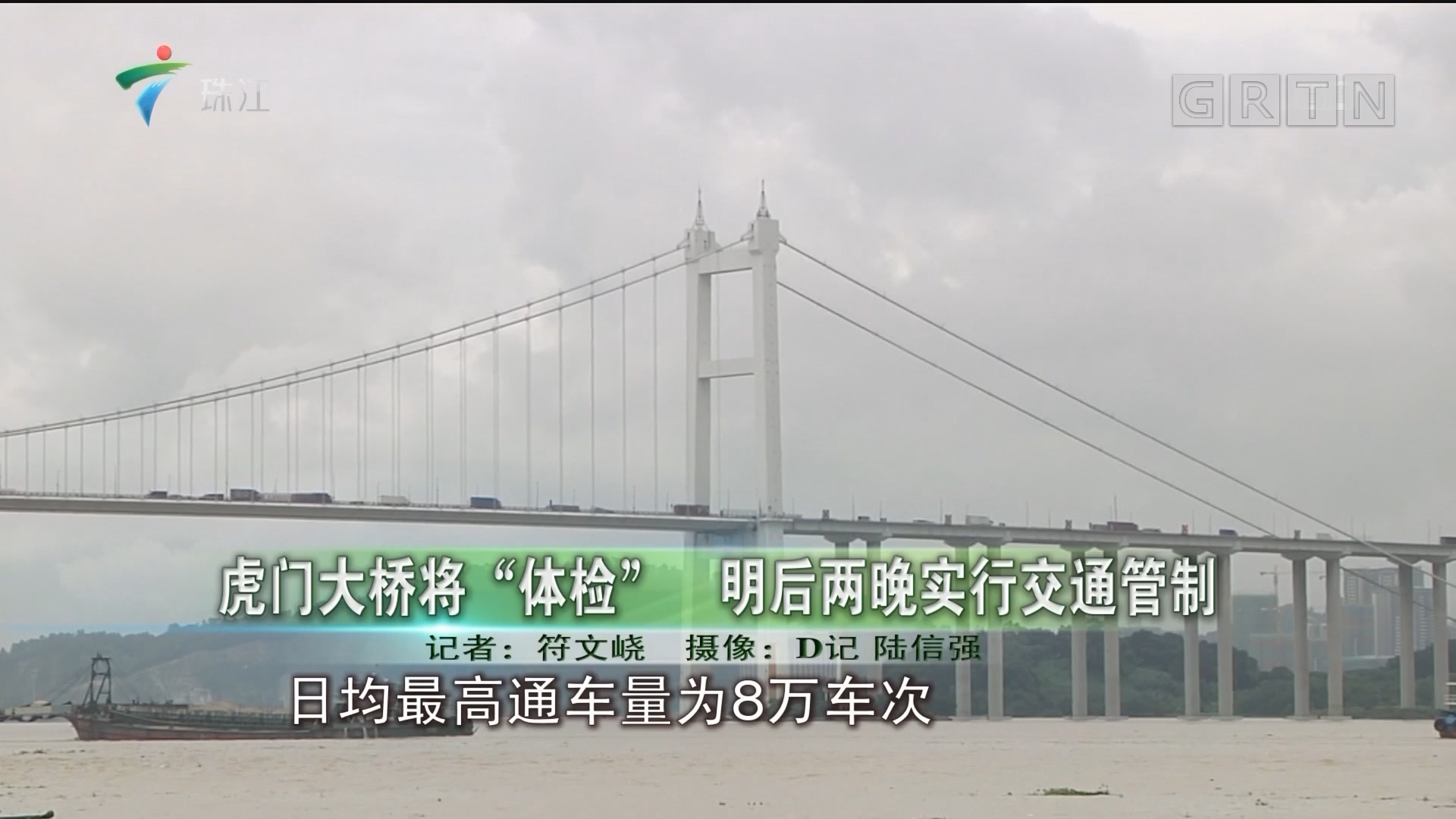 """虎门大桥将""""体检"""" 明后两晚实行交通管制"""