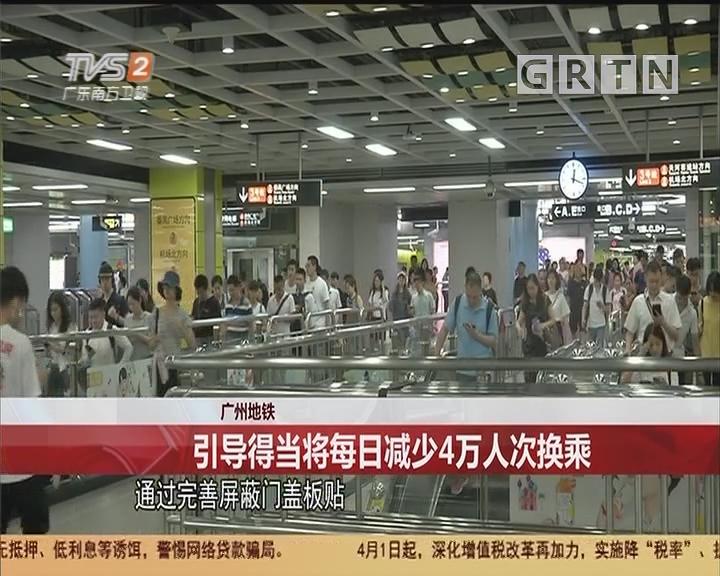 广州地铁:引导得当将每日减少4万人次换乘