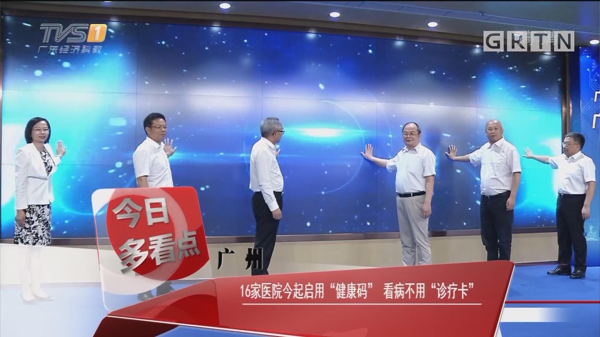 """广州:16家医院今起启用""""健康码"""" 看病不用""""诊疗卡"""""""