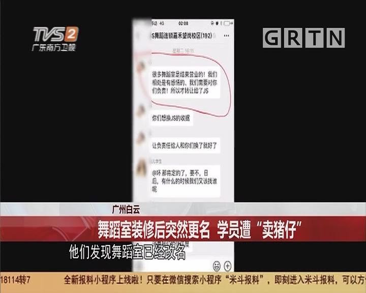 """广州白云:舞蹈室装修后突然更名 学员遭""""卖猪仔"""""""