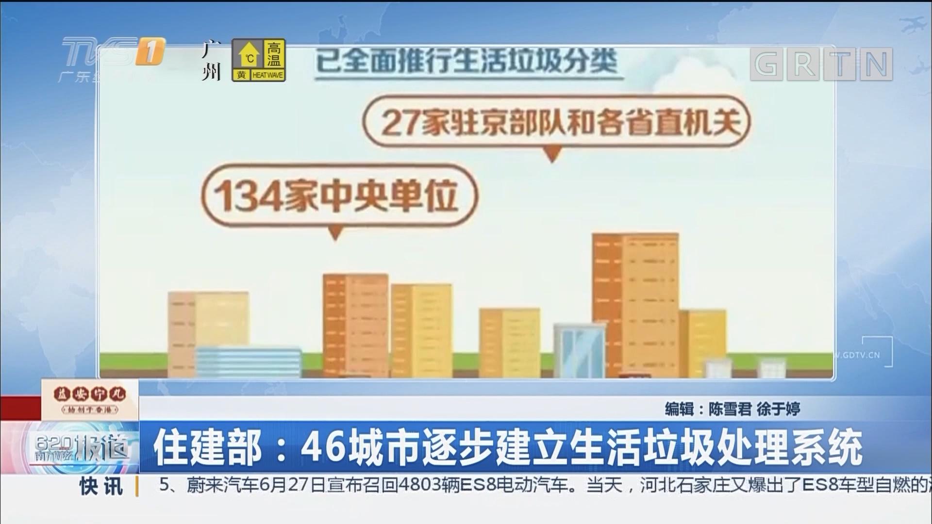 住建部:46城市逐步建立生活垃圾處理系統