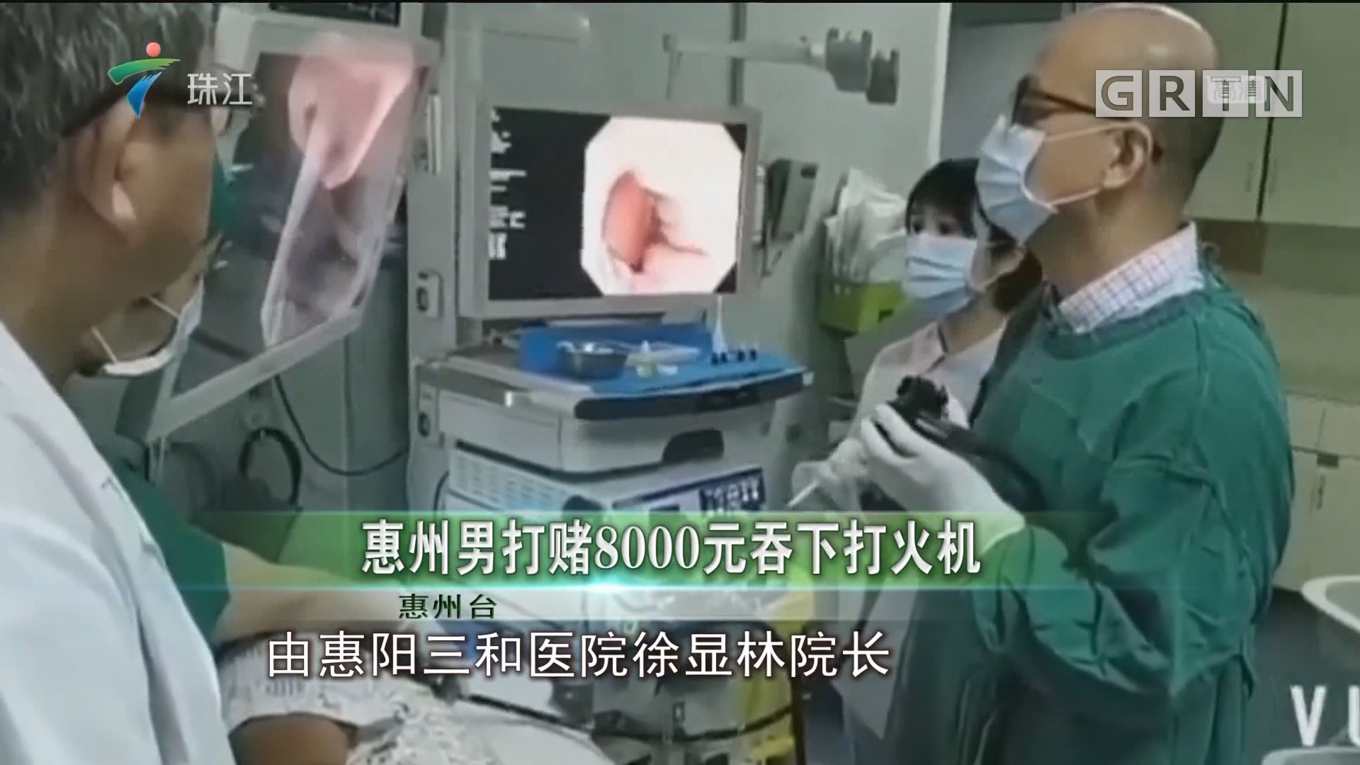 惠州男打賭8000元吞下打火機