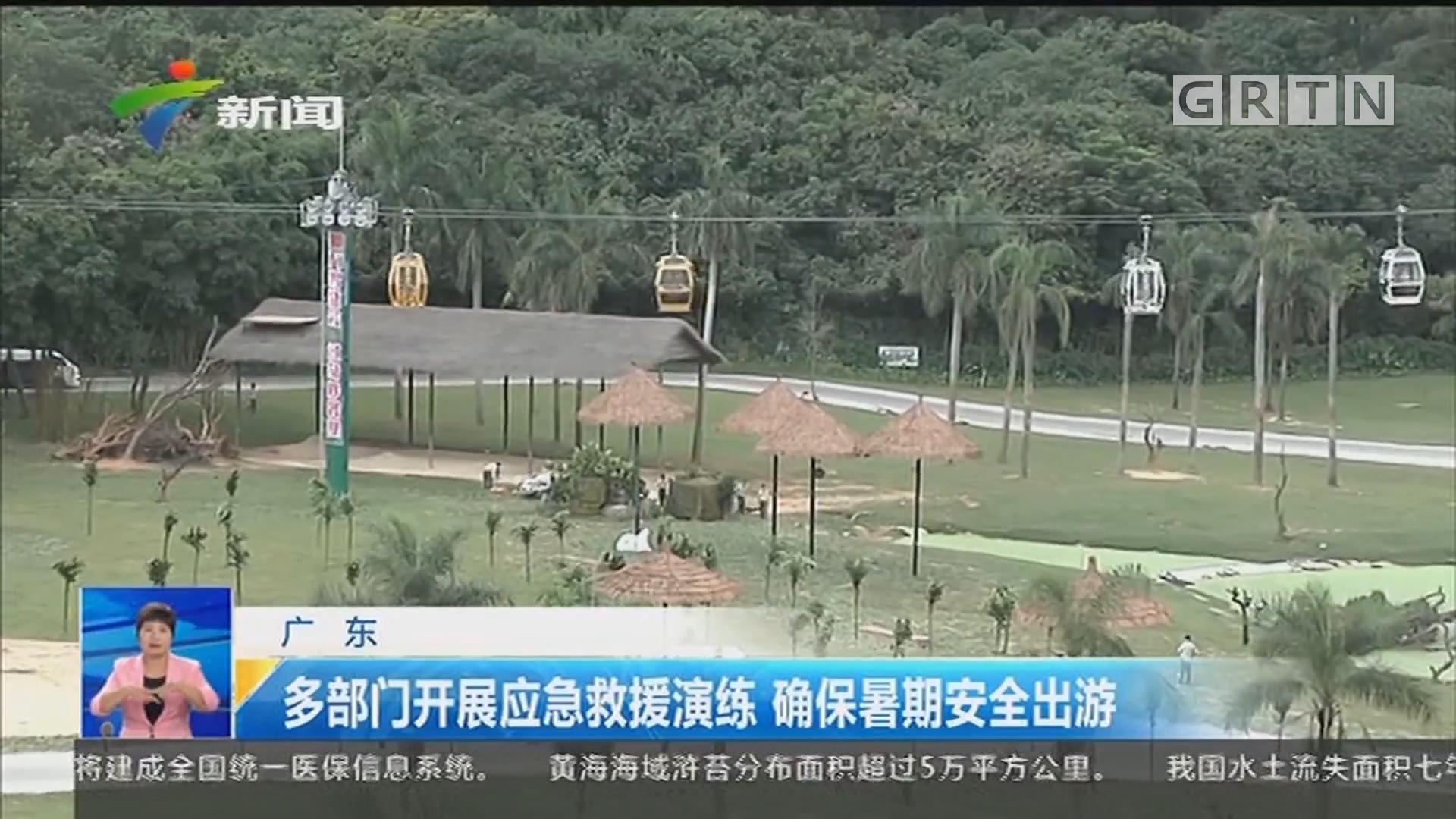 廣東:多部門開展應急救援演練 確保暑期安全出游