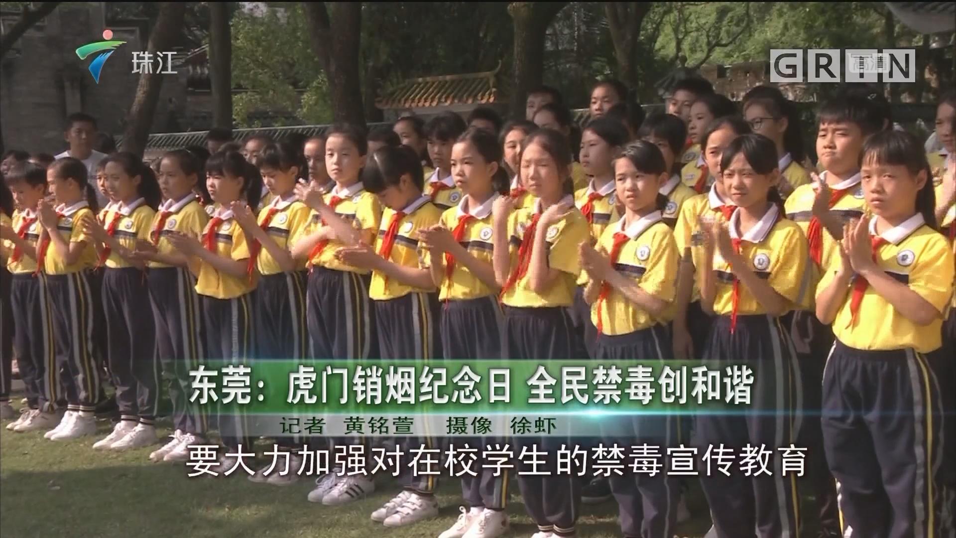 东莞:虎门销烟纪念日 全民禁毒创和谐