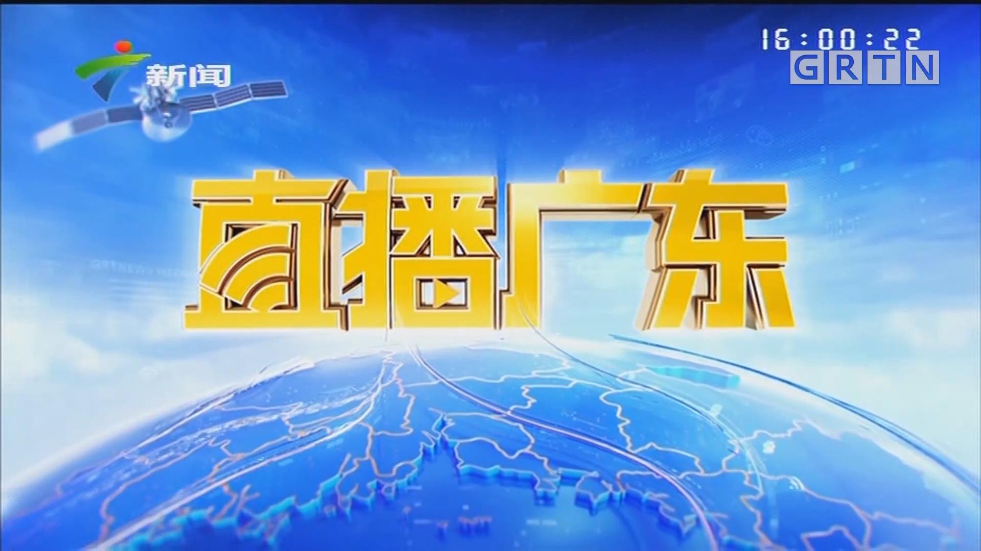 [HD][2019-06-16]直播广东:河源塌桥打捞进展 13时打捞出水