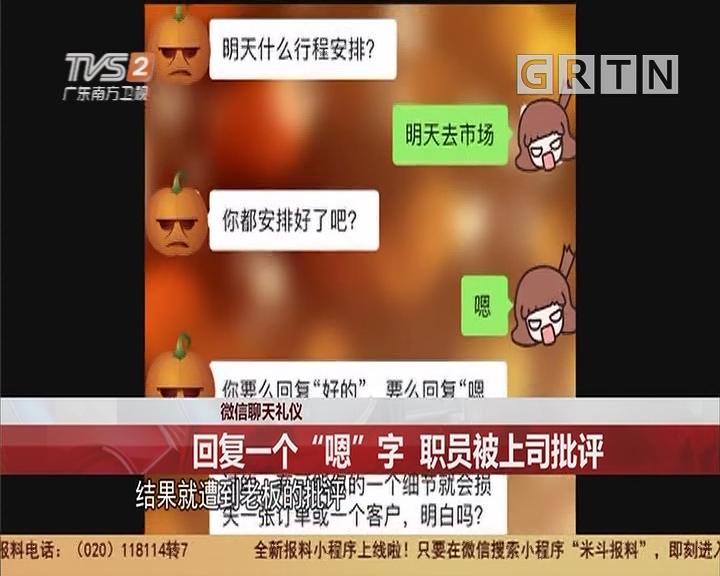 """微信聊天礼仪:回复一个""""嗯""""字 职员被上司批评"""