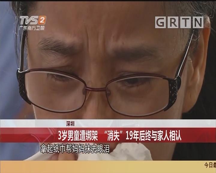 """深圳:3岁男童遭绑架 """"消失""""19年后终与家人相认"""