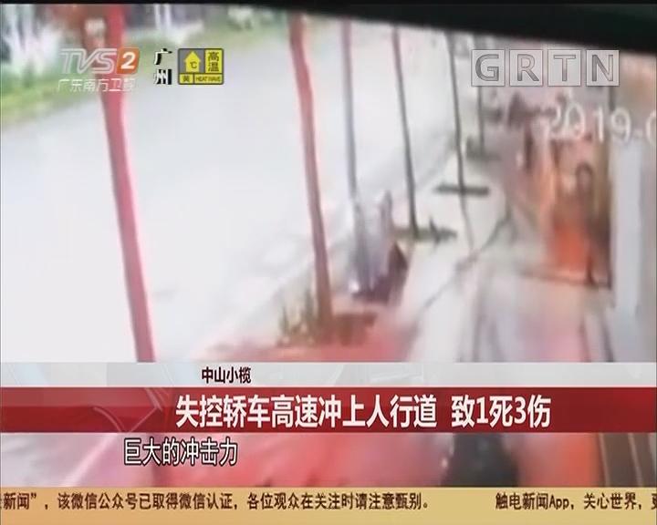 中山小榄:失控轿车高速冲上人行道 致1死3伤