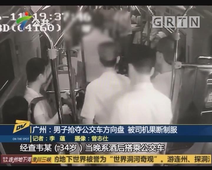 广州:男子抢夺公交车方向盘 被司机果断制服
