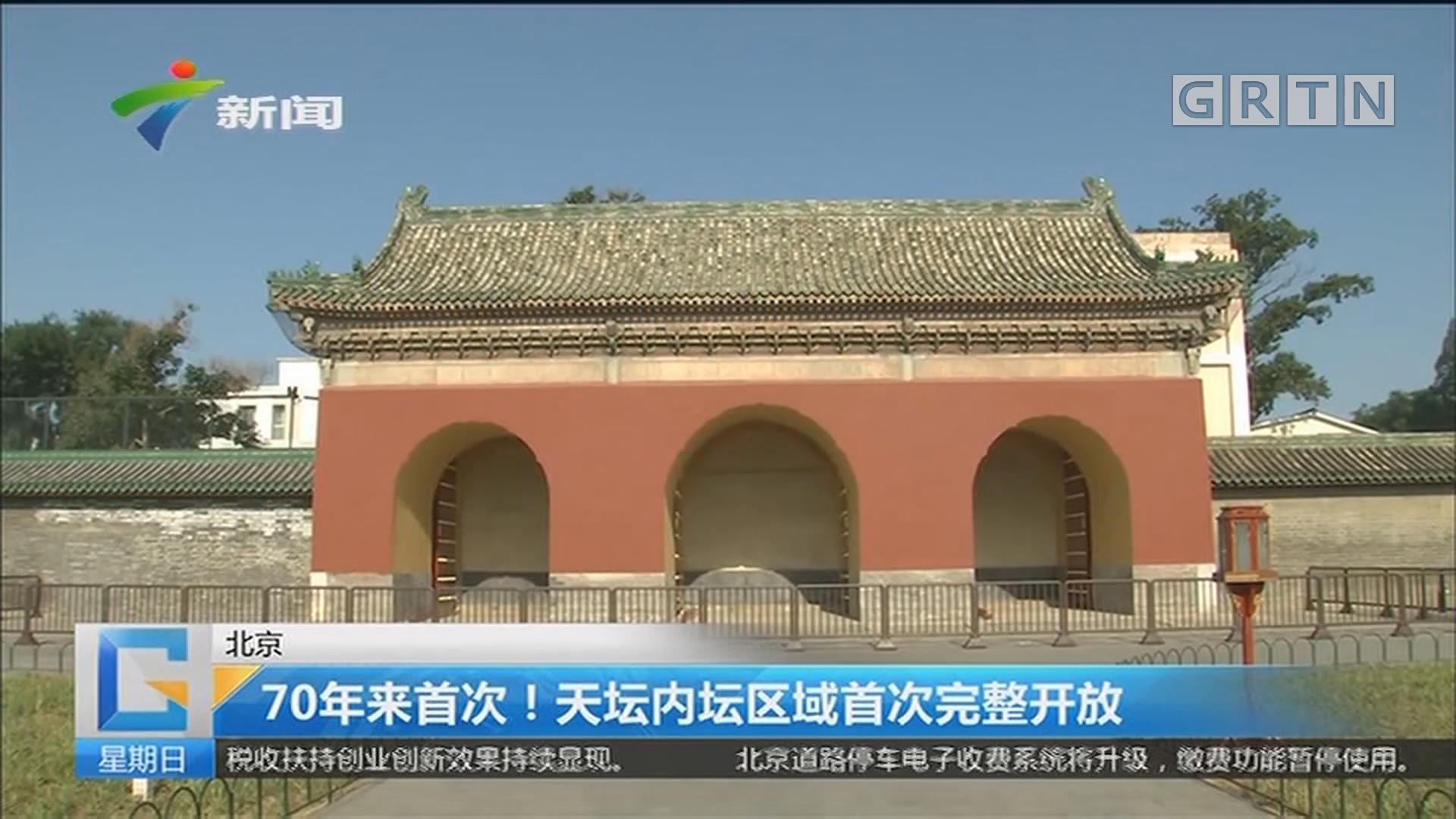 北京:70年来首次!天坛内坛区域首次完整开放