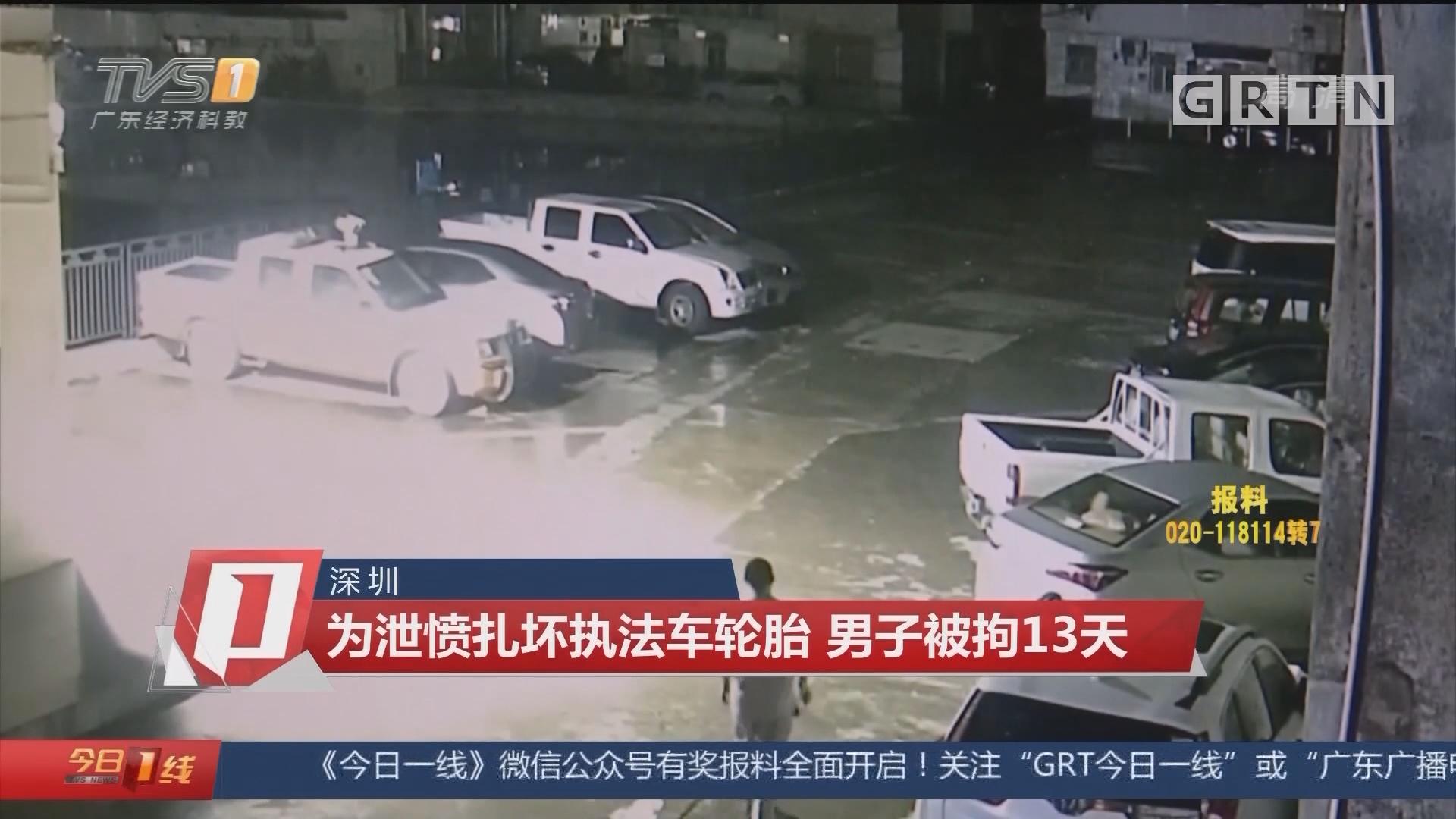 深圳:为泄愤扎坏执法车轮胎 男子被拘13天