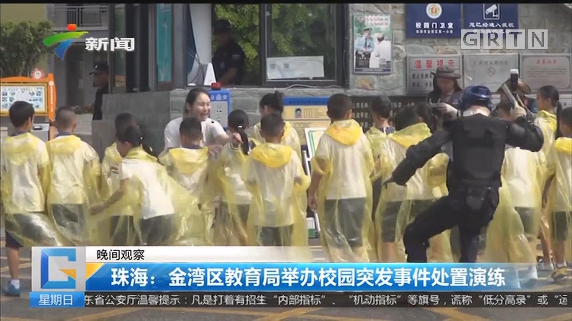 珠海:金湾区教育局举办校园突发事件处置演练