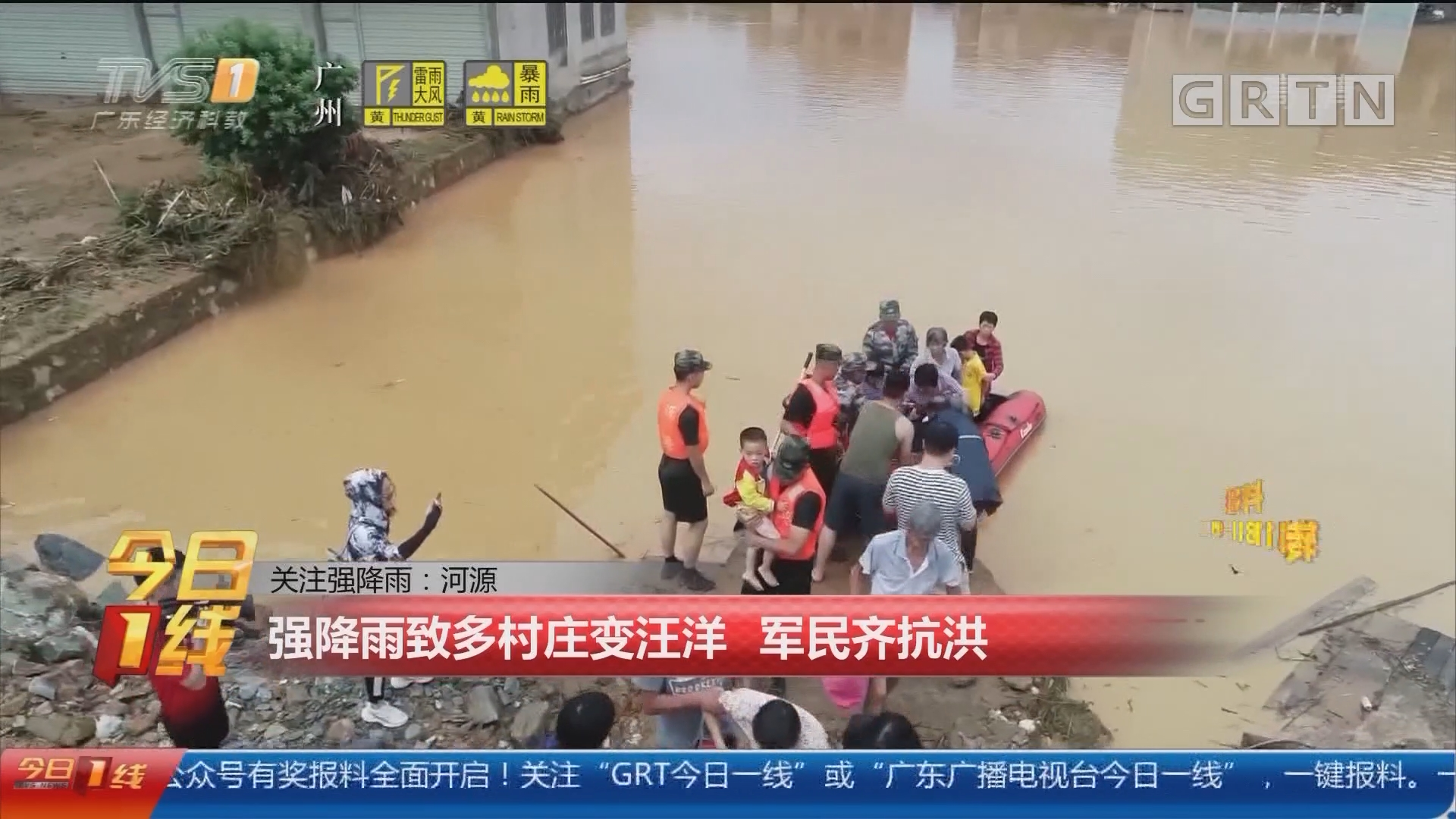 关注强降雨:河源 强降雨致多村庄变汪洋 军民齐抗洪