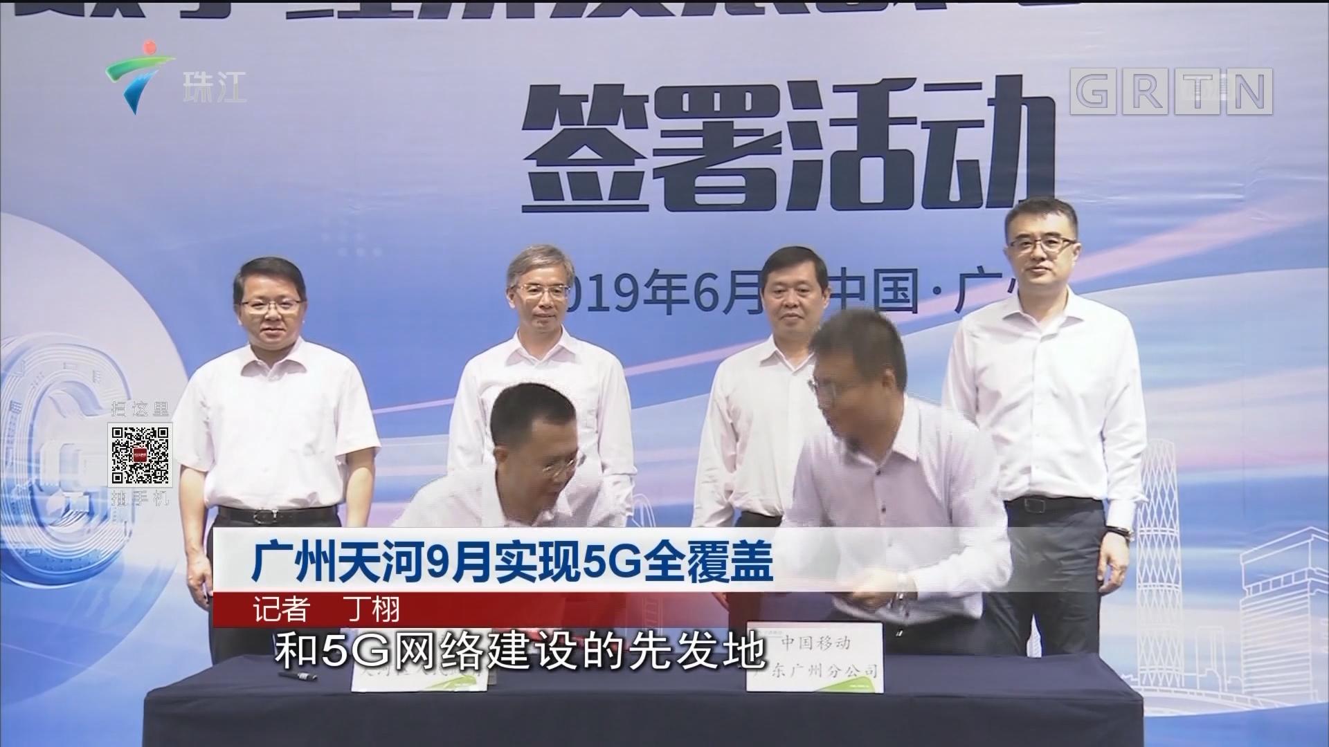 广州天河9月实现5G全覆盖