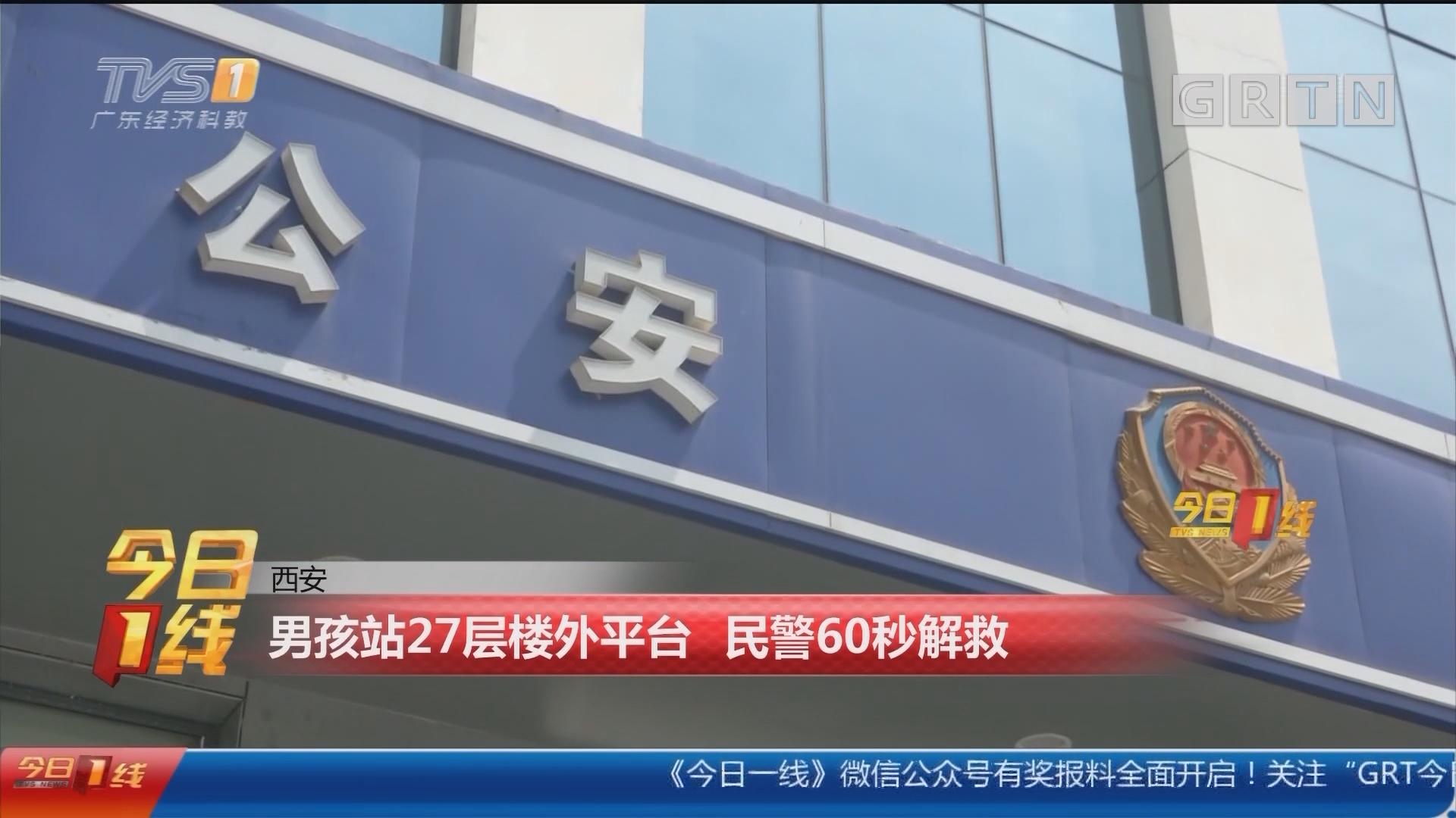 西安:男孩站27层楼外平台 民警60秒解救