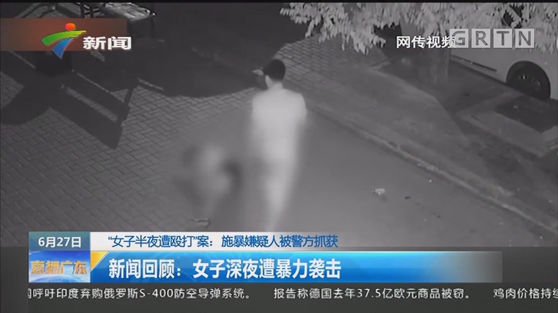 """""""女子半夜遭殴打""""案:施暴嫌疑人被警方抓获 新闻回顾:女子深夜遭暴力袭击"""