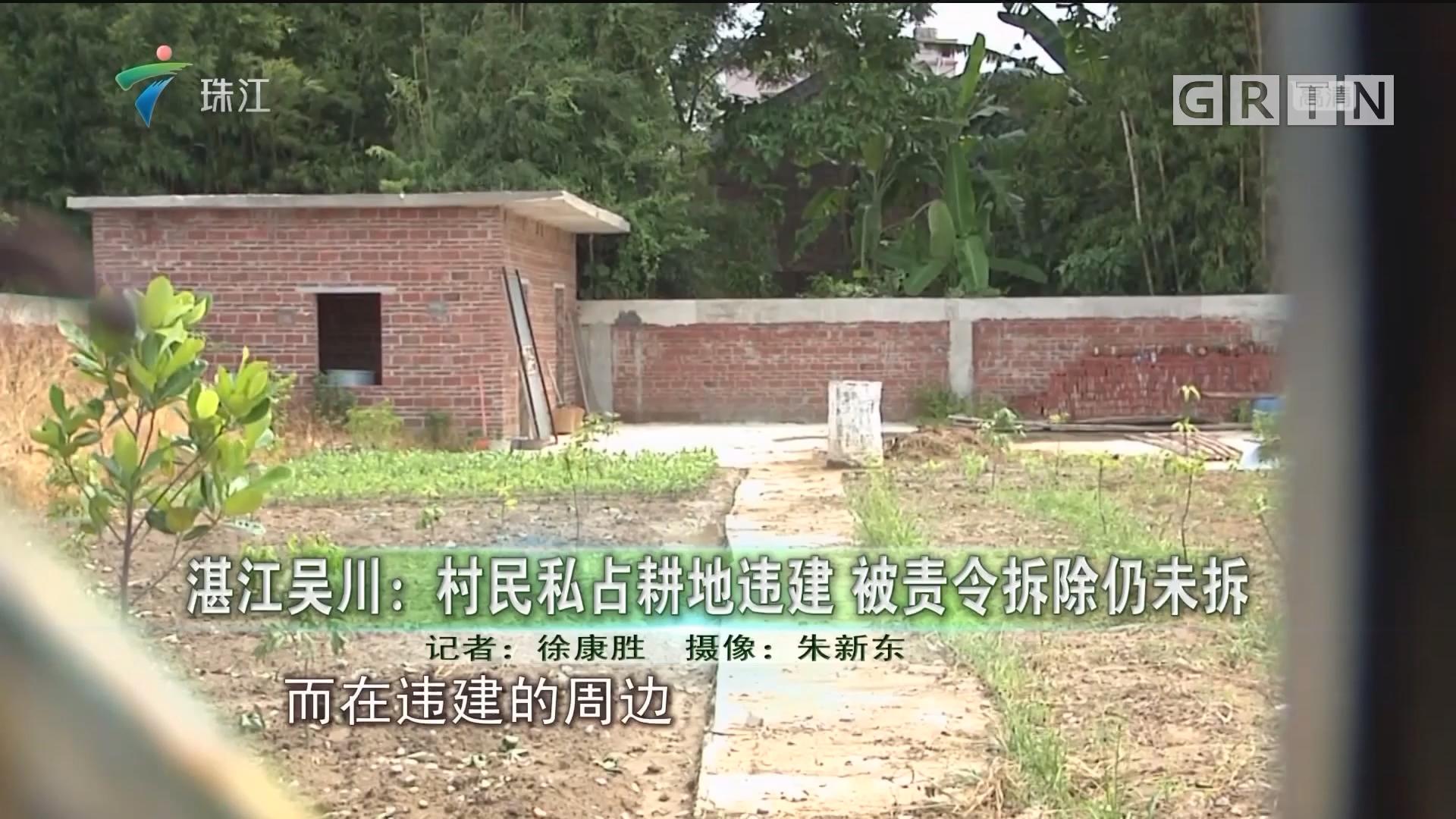 湛江吴川:村民私占耕地违建 被责令拆除仍未拆