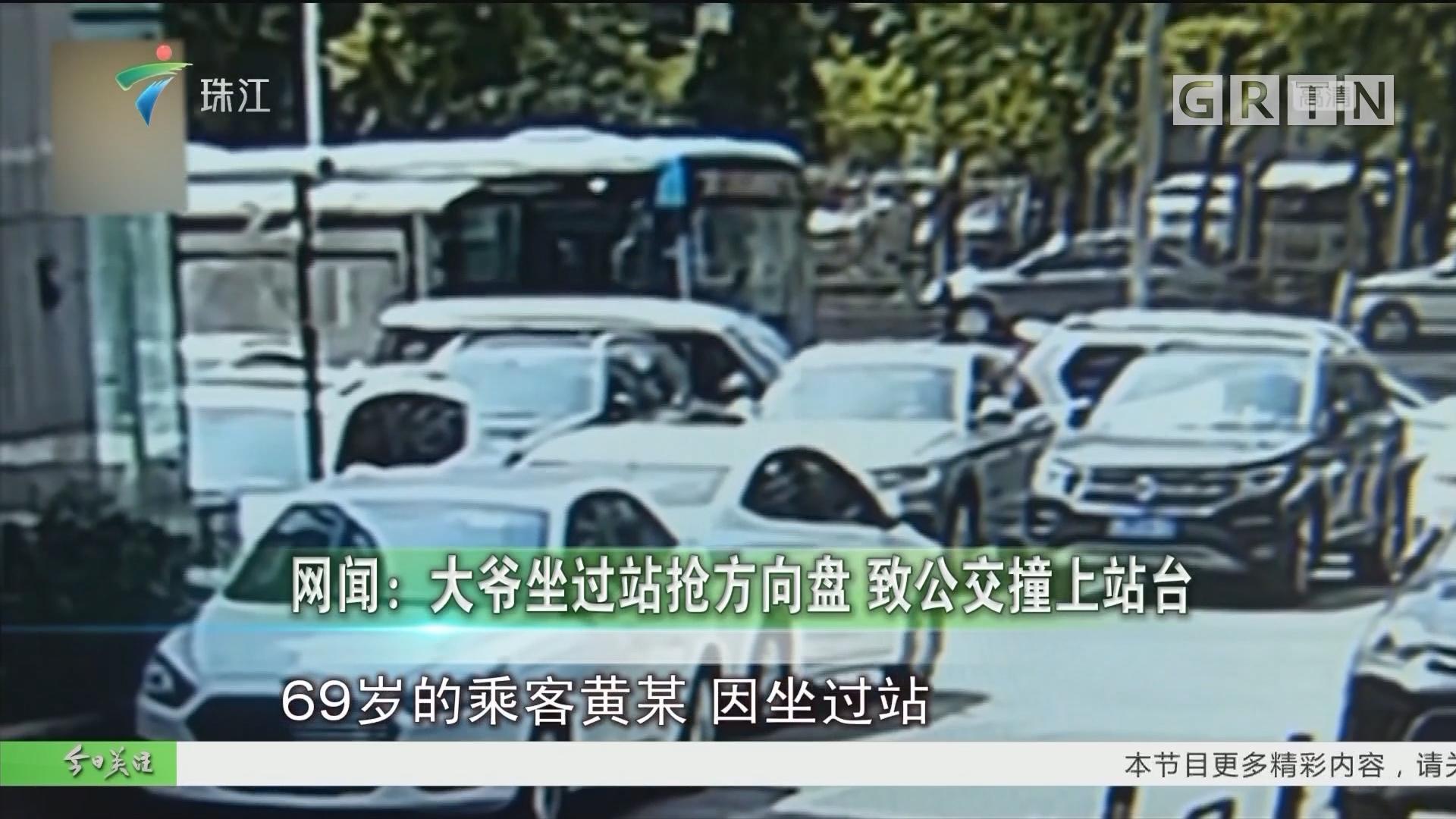 网闻:大爷坐过站抢方向盘 致公交撞上站台