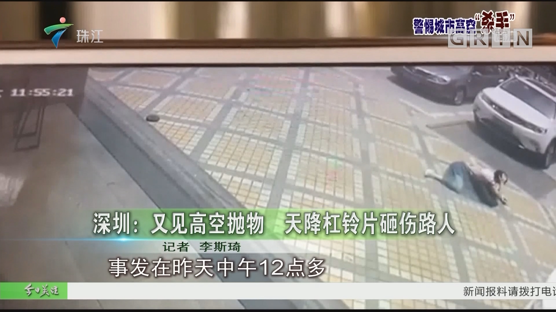 深圳:又见高空抛物 天降杠铃片砸伤路人