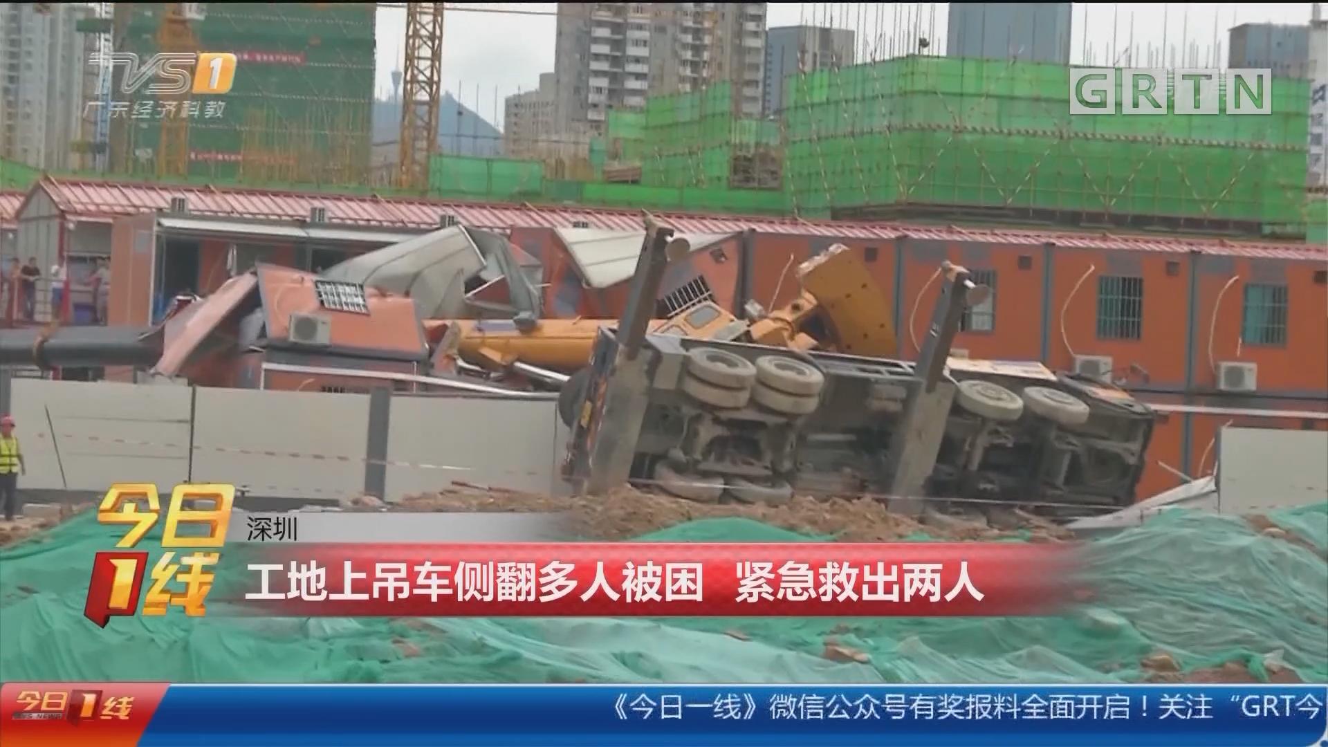 深圳:工地上吊车侧翻多人被困 紧急救出两人